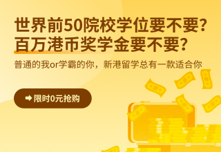百万奖学金!留学新加坡or香港到底值不值?