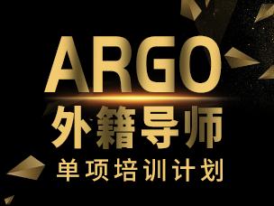 ARGO外籍导师单项培训计划